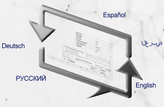 Symbolbild für SMARTAnnotate mit einem Zeichnungsrahmen und verschiedenen Sprachen